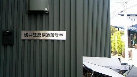 浅井構造設計室