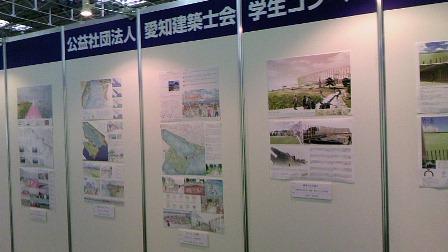 建築総合展77