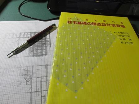 住宅基礎の構造計算演習帳